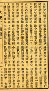 Captura de pantalla 1937-06-18 a la(s) 23.26.09